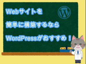 知らなきゃ損!Webサイトを簡単に構築するなら「WordPress」