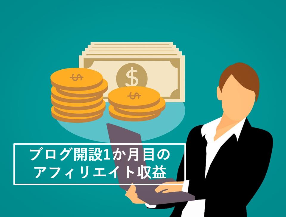 【大公開】ブログ開設1か月目のアフィリエイト収益